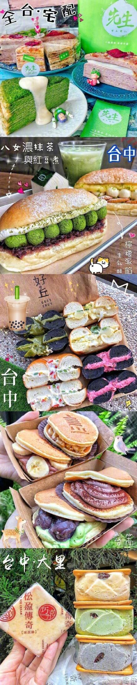 台湾美食有多诱人