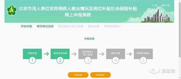 残保金网上申报缴费技巧(残保金怎么弄)