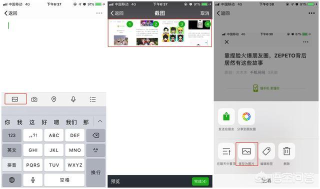 iphone怎么长屏截图(iphone能截长图?)